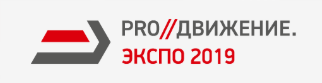 PRO//Motion EXPO 2019  (28 august 2019)